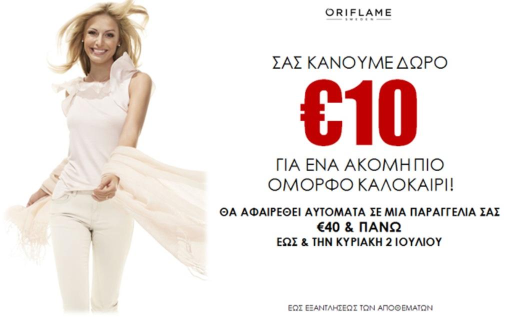 Σας κάνουμε δώρο ένα κουπόνι 10€