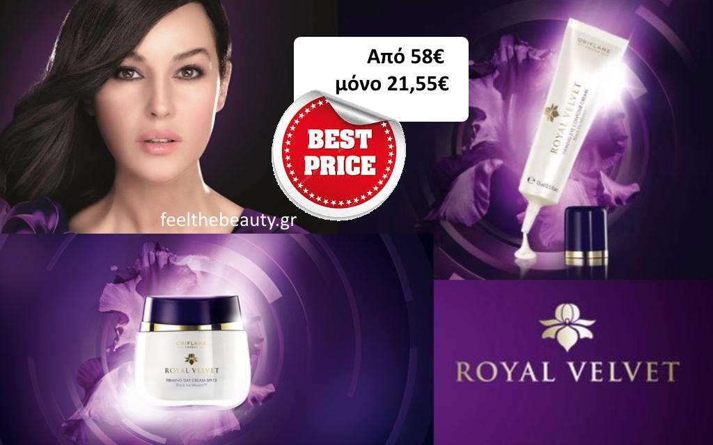 Royal Velvet για νεανική επιδερμίδα.