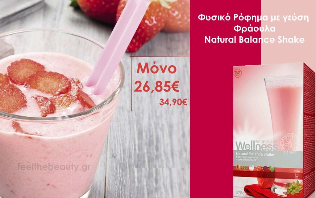 Natural Balance Shake Φράουλα