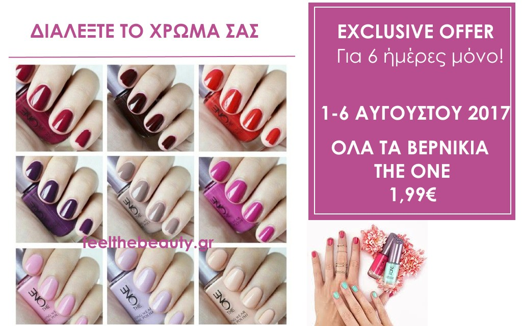 EXCLUSIVE OFFER 1-6 Αυγούστου