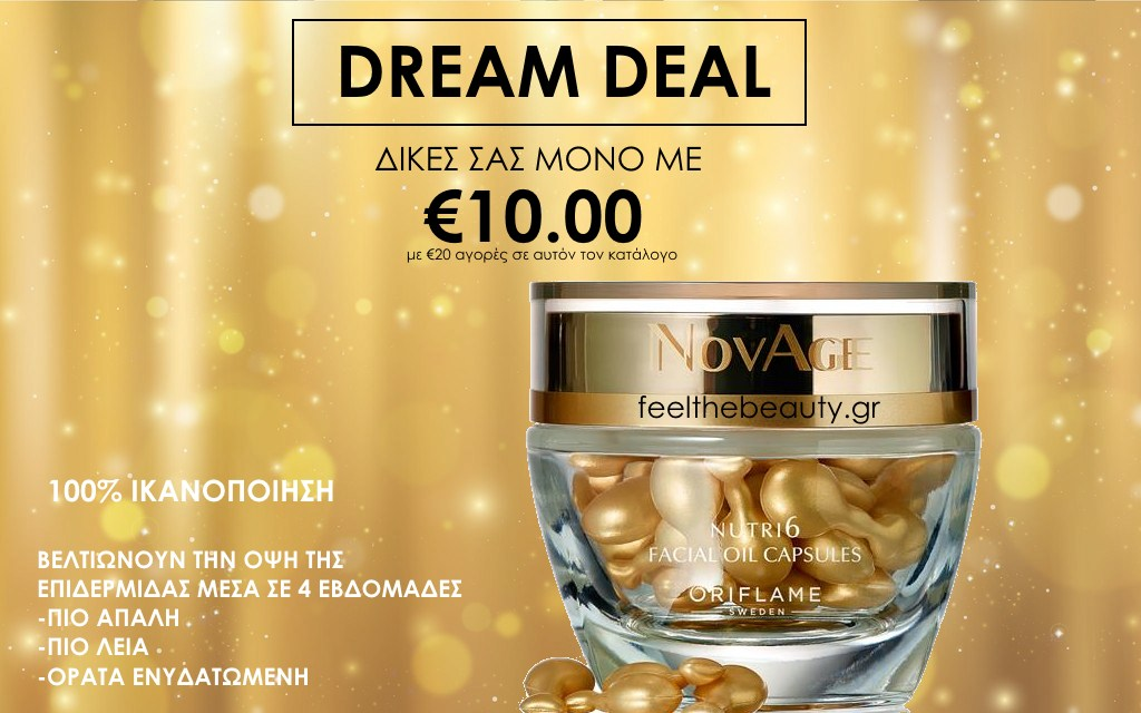 Dream Deal Ι Οκτωβρίου 2017