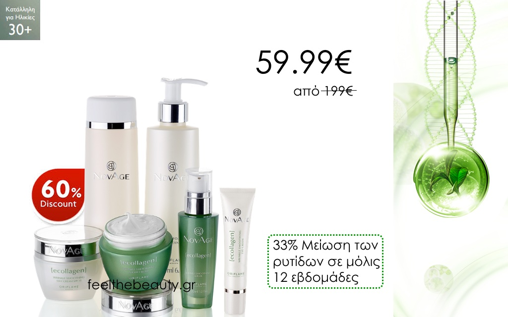 Σετ Novage Ecollagen