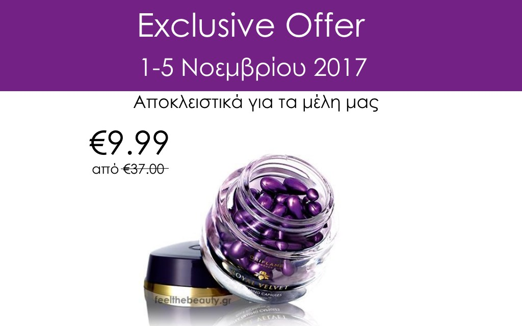 Exclusive Offer 1-15 Νοεμβρίου 2017