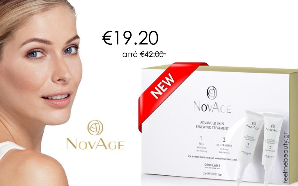 Προηγμένη Θεραπεία Ανανέωσης της Επιδερμίδας | Novage