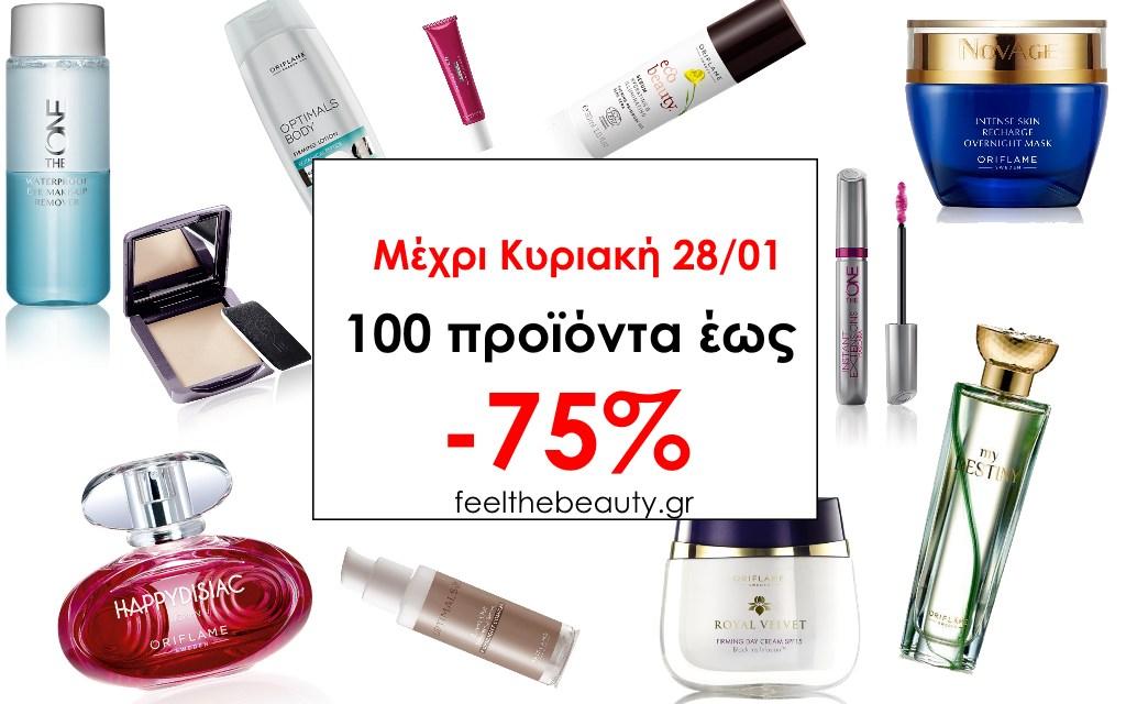 Μέχρι Κυριακή 28/01 - 100 προϊόντα έως -75%