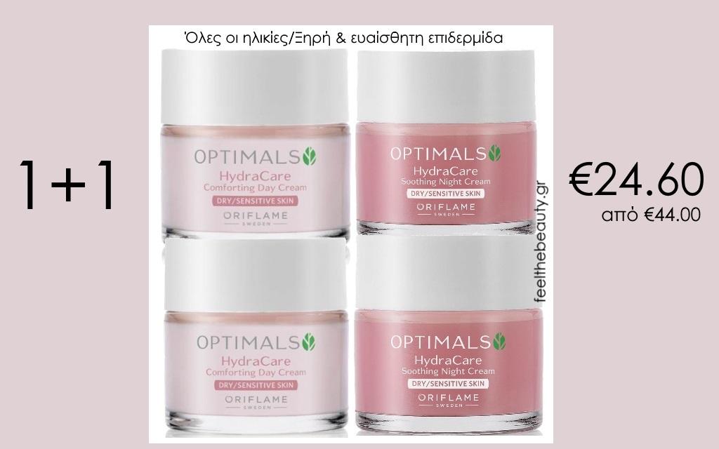 Optimals Hydra Care 1 για εσάς και 1 την φίλη σας