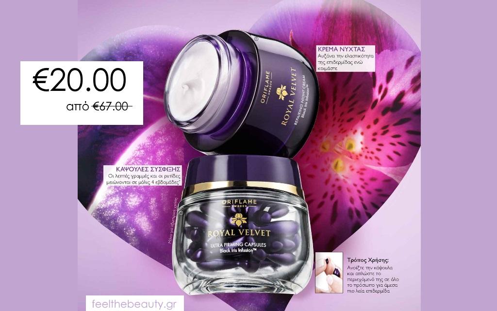 Royal Velvet Black Iris