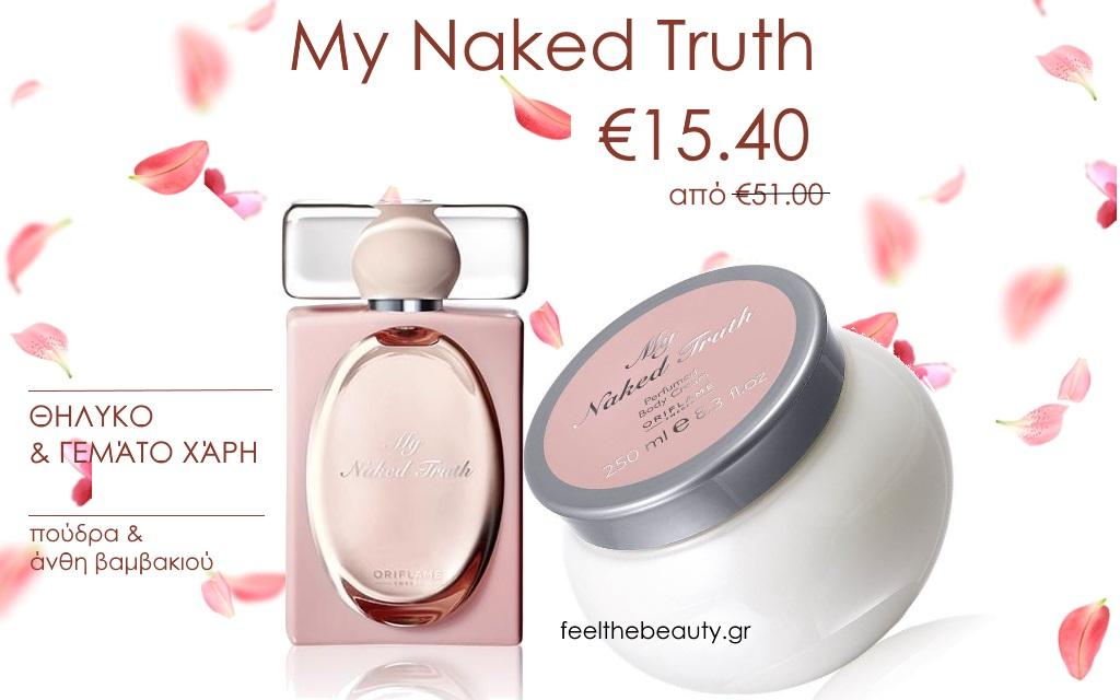 Γυναικείο Άρωμα My Naked Truth