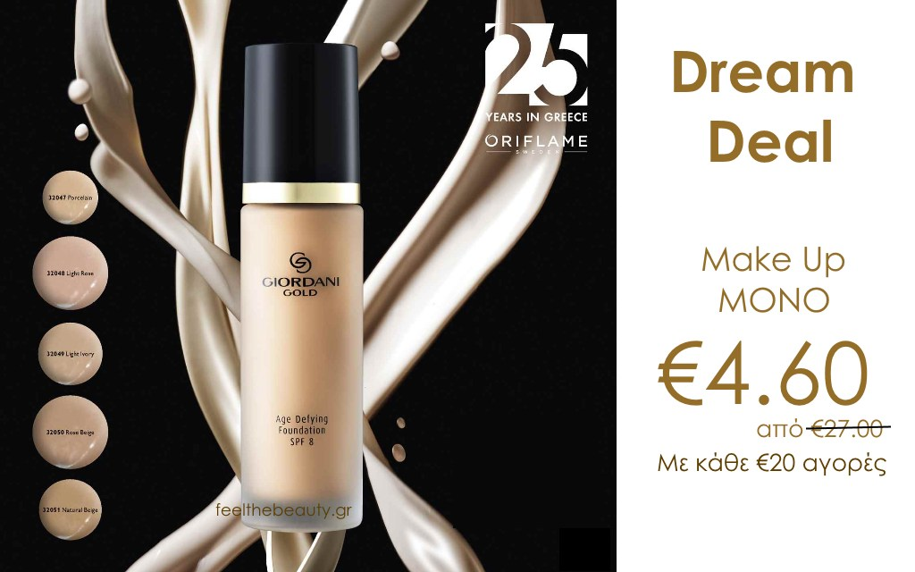 Dream Deal - Giordani Gold