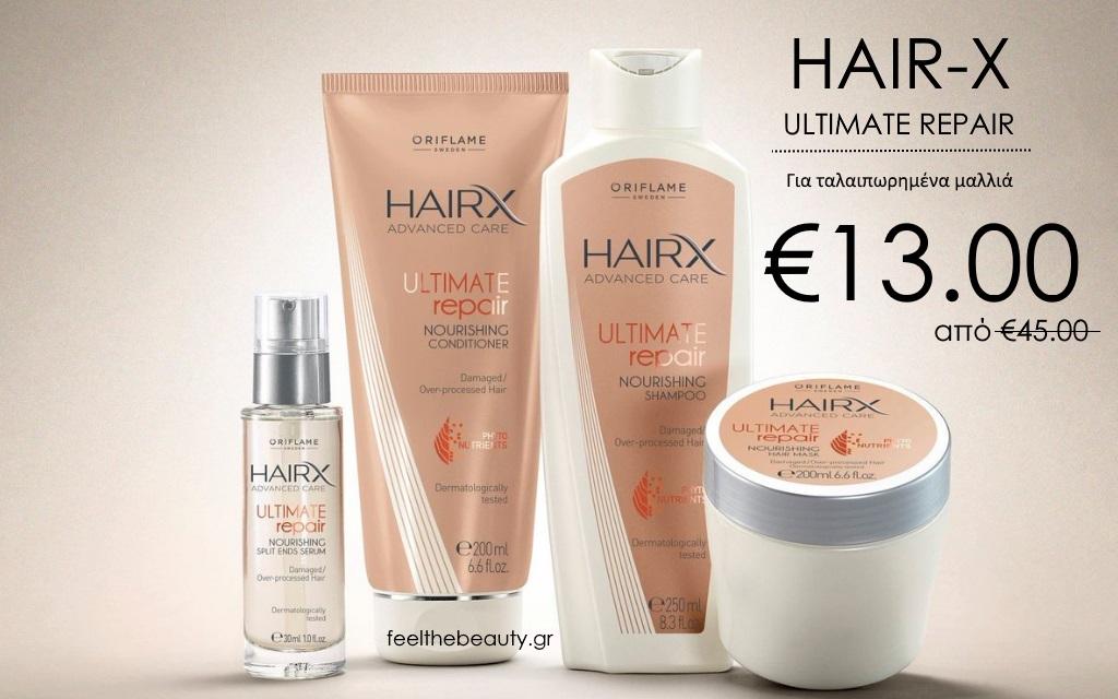 Hair X για ταλαιπωρημένα μαλλιά
