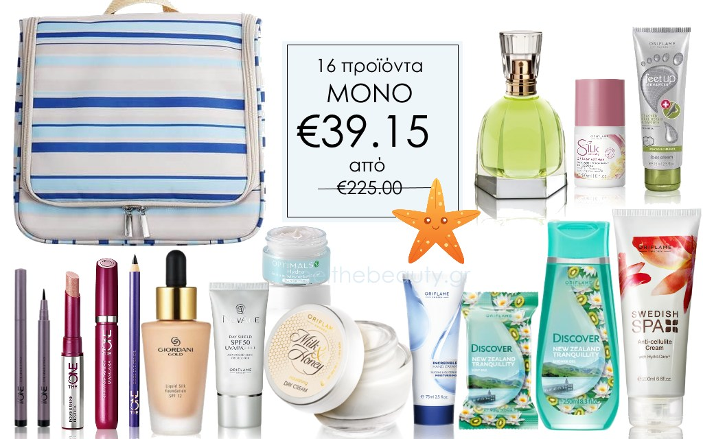 Summer Σετ Νέων μελών Oriflame