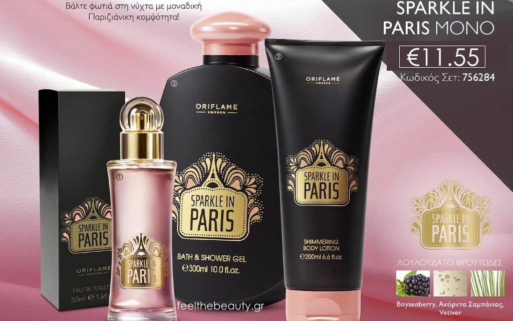 Σετ Sparkle In Paris