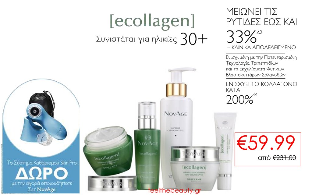 Σετ NovAge Ecollagen Oriflame
