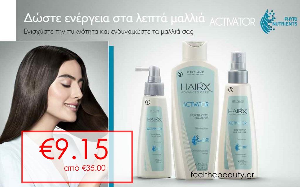 Θεραπεία Ενδυνάμωσης Για το Τριχωτό της κεφαλής Hair X