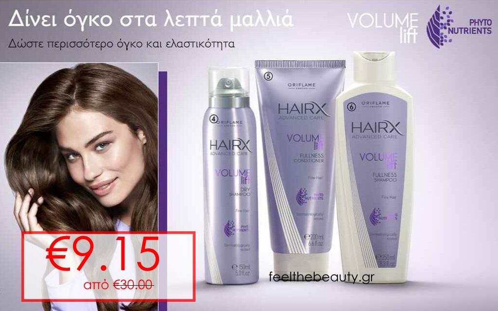 Σετ Για Όγκο HairX