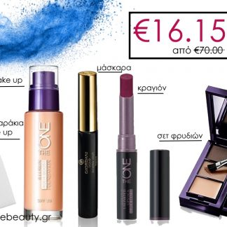 Σετ Make Up Illuskin