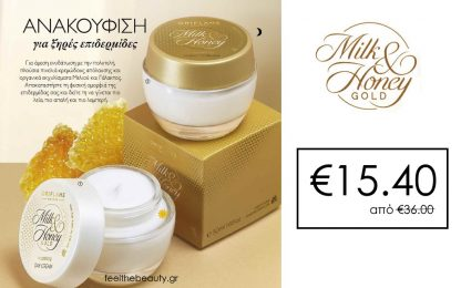 Milk & Honey Ι για ξηρές επιδερμίδας