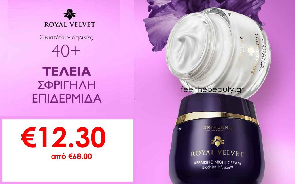 Σετ Royal Velvet
