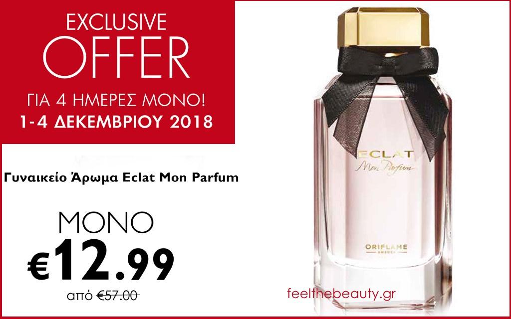 Γυναικείο Άρωμα Eclat Mon Parfum Ι Oriflame