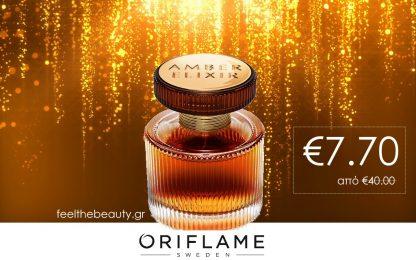 Γυναικείο Άρωμα Amber Elixir EdP