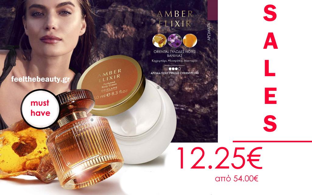 Σετ Amber Elixir EdP