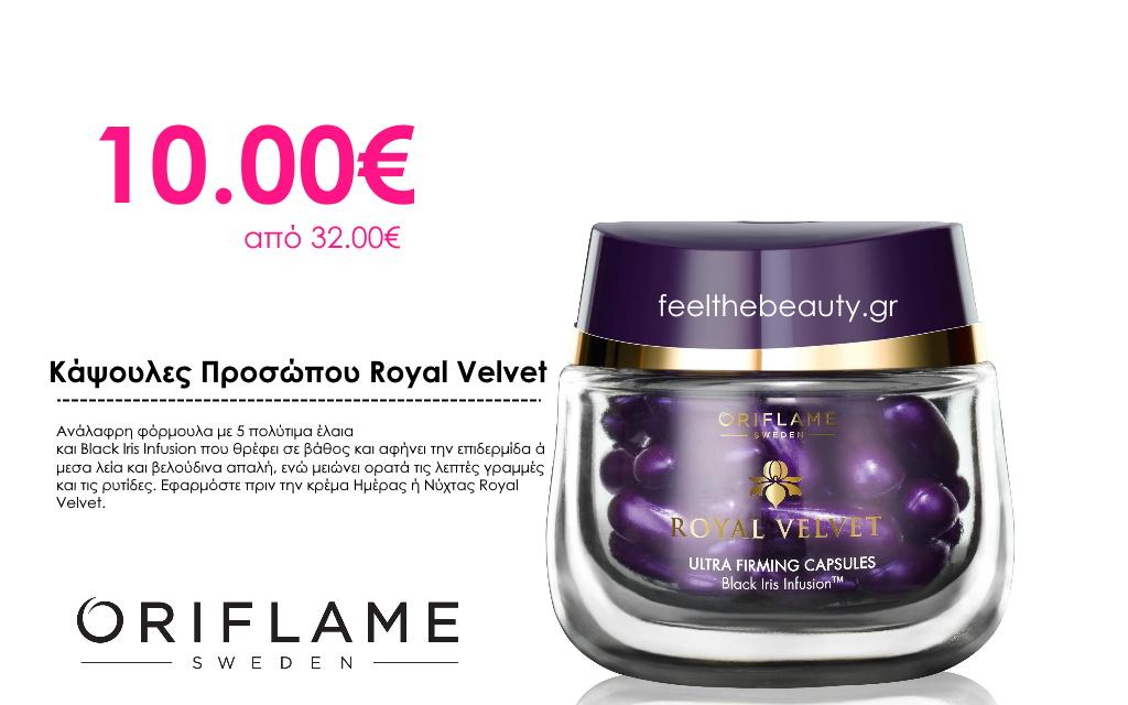 Κάψουλες Σύσφιξης Royal Velvet
