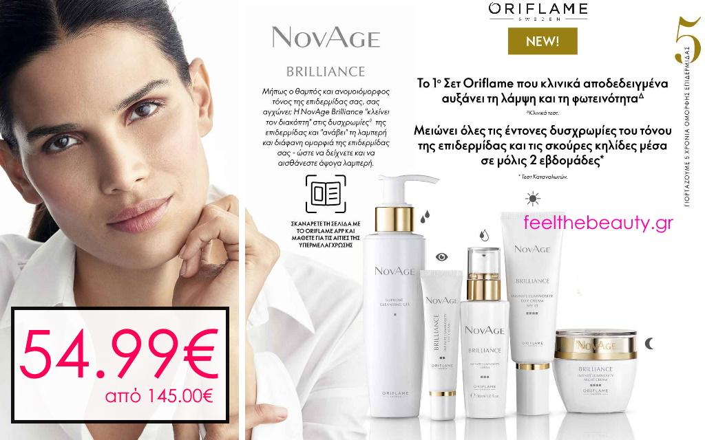 Σετ NovAge Brilliance Infinite Luminosity