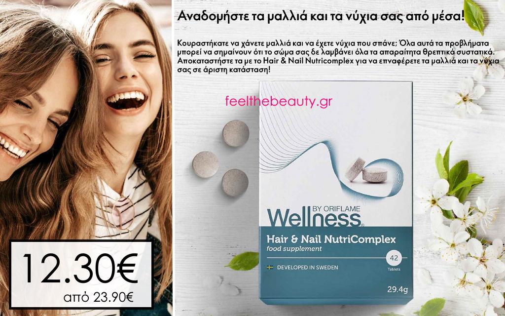 NutriComplex Για τα Μαλλιά & τα Νύχια